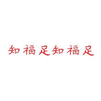 Šabloon nr.16 Hiina